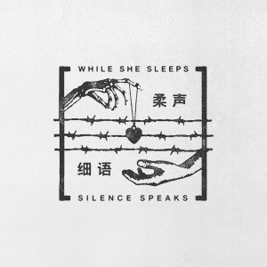 Download torrent While She Sleeps - Silence Speaks (feat Oliver Sykes) [Single] (2017)