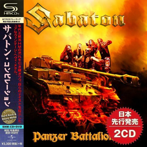 Download torrent Sabaton - Panzer Battalion (Japanese Edition) ( 2017)